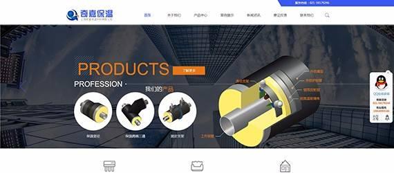 上海奇嘉保溫材料有限公司