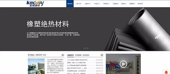 河北金威新型建筑材料有限公司