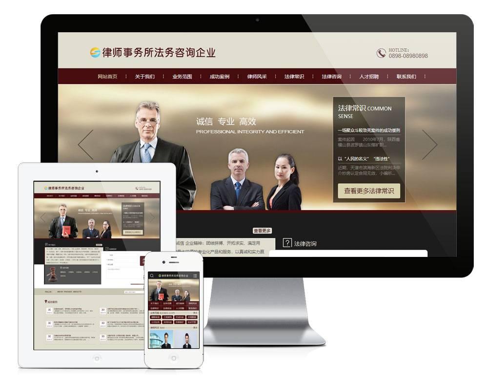 律师事务所法务咨询网站模板