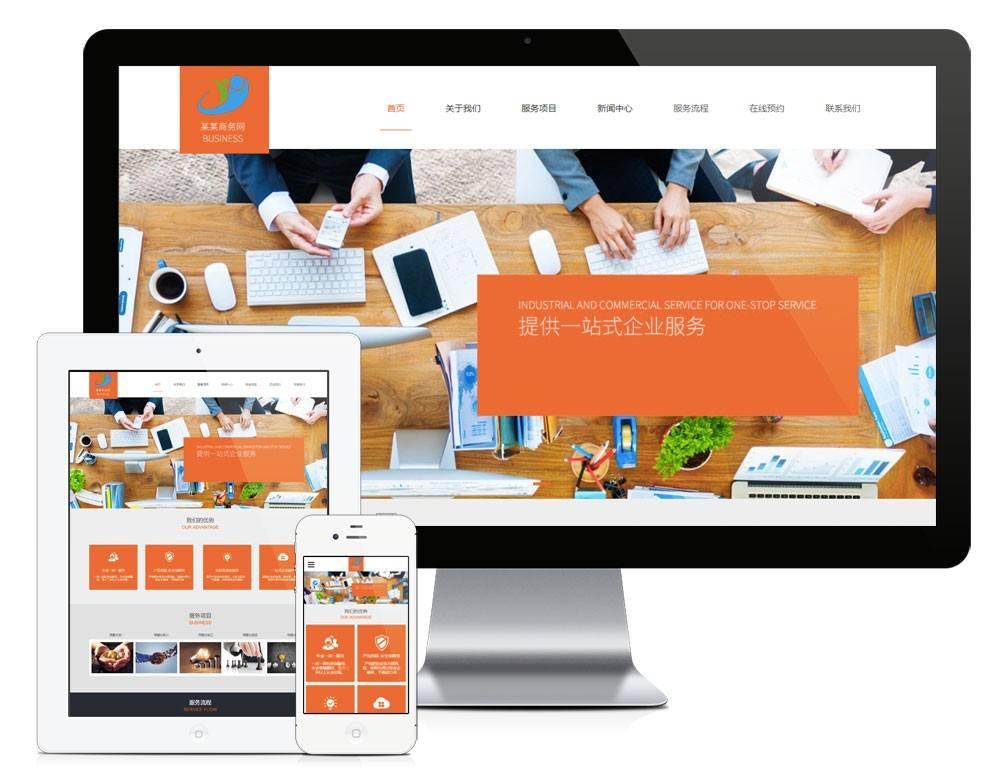 响应式工商登记商务公司网站模板