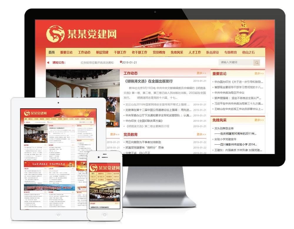 部门协会网站模板