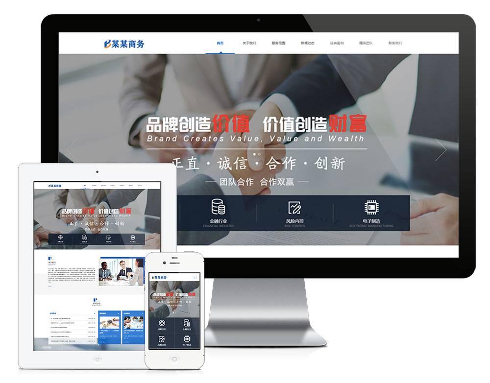 响应式品牌策划电子商务网站模板