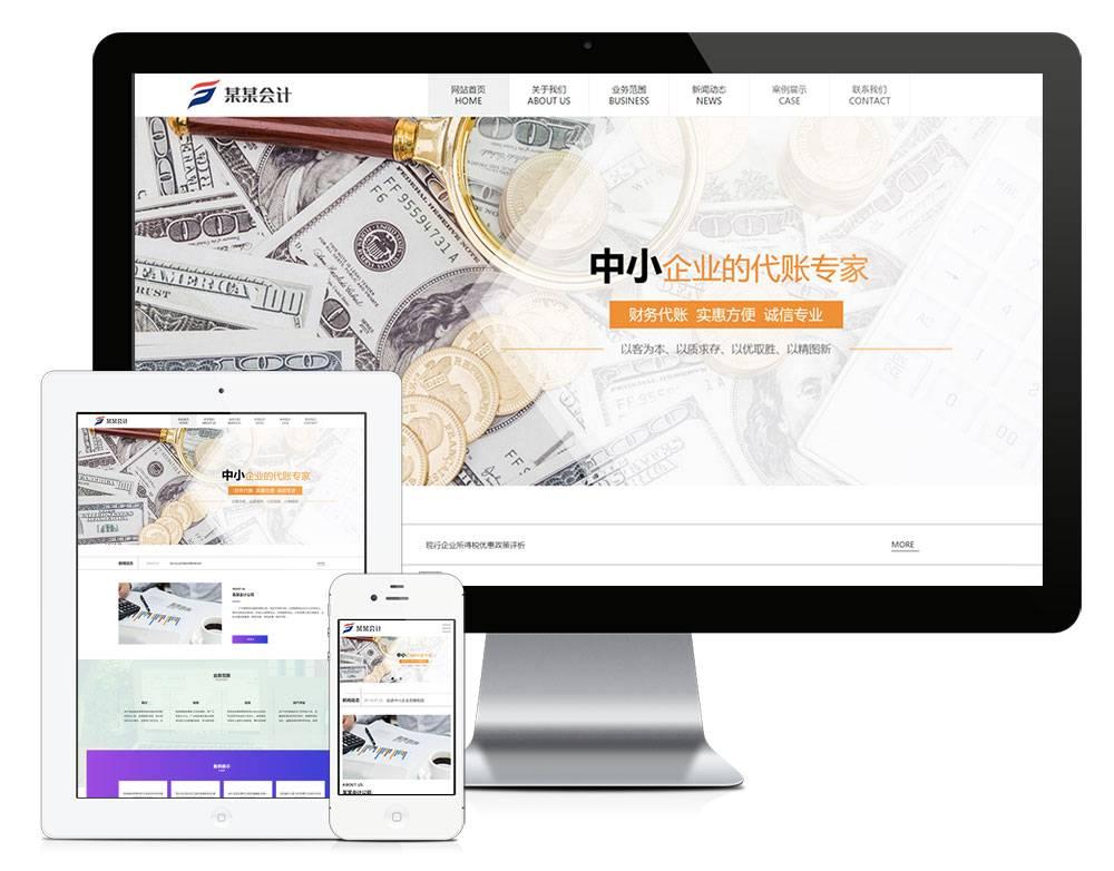 响应式会计税务事务所网站模板