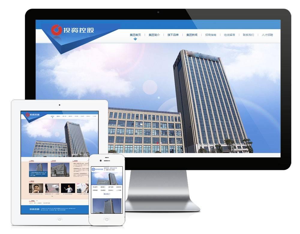 金融投资企业控股网站模板