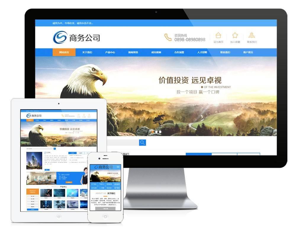 商业服务产品网站模板