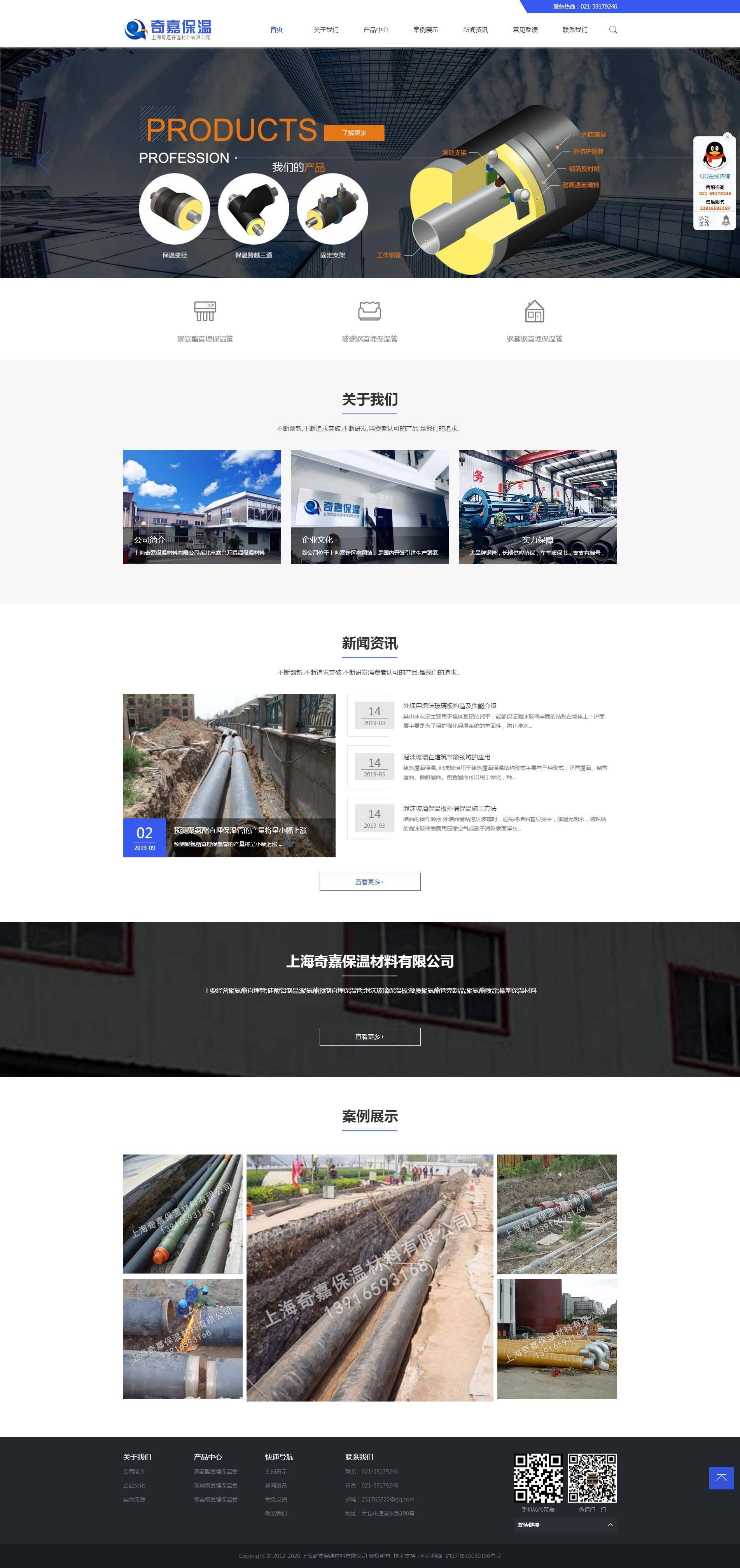 上海奇嘉保溫材料有限公司(圖1)