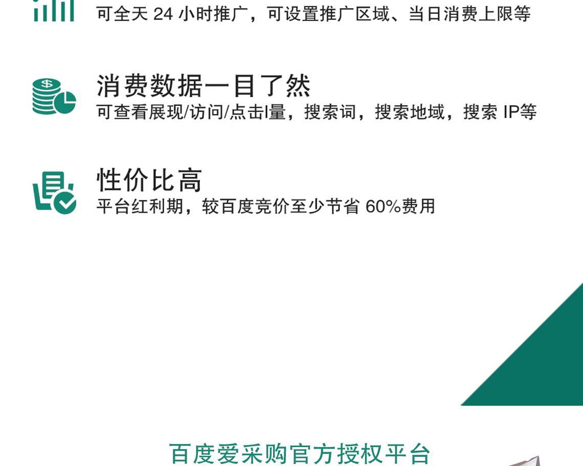 百度愛采購CPC競價(圖6)