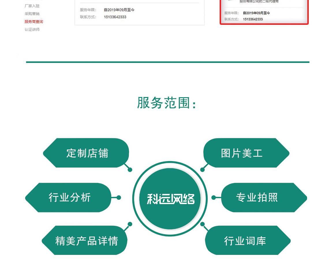 百度愛采購CPC競價(圖11)